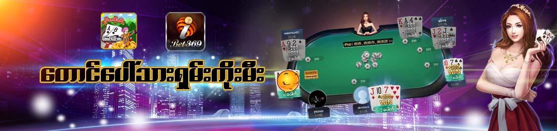 Online Shan Koe Mee
